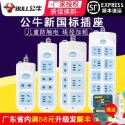 公牛插座面板多孔插排查插线板多功能通用正品家用长线电插板带线 19.8元