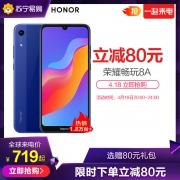 HONOR 荣耀 畅玩8A 智能手机 3GB+32GB 719元包邮
