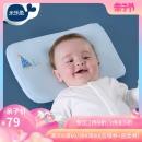 米乐鱼 婴儿枕头宝宝矫正整头枕头0-1岁新生儿纠正偏头0-6个月 79元¥79