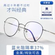 HAN 合金经典圆框眼镜+HAN 1.56防蓝光镜片¥88