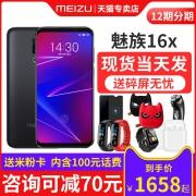 魅族16X现货Meizu/魅族 16 x thplus新品全面屏手机官方旗舰店正品不加价x8屏幕指纹 1548元