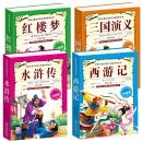 四大名著彩图注音儿童版 券后¥19.9¥20