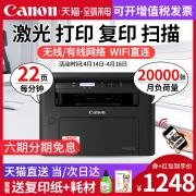 14日0点:Canon 佳能 MF113w 黑白激光多功能一体机