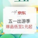 促销活动:京东 五一出游季 多品类爆品低至1元,海量店铺优惠券