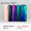 19日0点:OPPO Reno 智能手机 6GB+128GB 星云紫¥2999