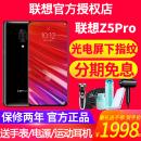 Lenovo/联想 Z5 Pro 特价2298下单立抢¥2293