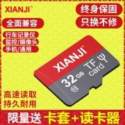 官方正版 高速32G手机内存卡 券后¥13.9¥14