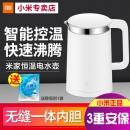 MI 小米 YM-K1501 米家恒温电水壶¥159