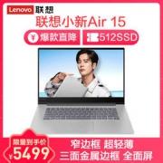 Lenovo 联想 小新Air15 锐龙版 15.6英寸笔记本(i5-8250U 8G 512GB PCIE MX150 2G) 5499元包邮