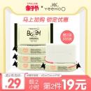 YeeHOO 英氏 婴儿洗衣皂 120g 6块 *2件 58元包邮¥59
