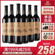 ¥233包邮 Changyu 张裕 优选级赤霞珠 干红葡萄酒 750ml *6瓶
