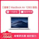 Apple 苹果 MacBook Air 13.3英寸笔记本(1.8GHz、Intel、Core、i5、8G、128GB、MQD32CH/A) 5948元包邮5948元包邮
