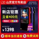 23日0点:SHANLING 山灵 M3s 便携音乐播放器(2.5mm平衡输出)¥1768