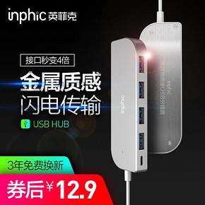inphic 英菲克 一拖四 USB分线器 0.3m
