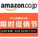 预告!日本亚马逊 限时大促再来一波4月20日早8点开启