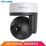 TP-LINK 普联 TL-IPC42A-4 智能摄像机 1080P 169元包邮