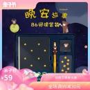 kinbor 晚安故事 钢笔手账文具礼盒 6件套¥44