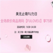 Feelunique中文官网全场正价商品7.5折阶梯闪促部分品牌不参加9点30至14点30