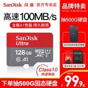 SanDisk 闪迪 Ultra 至尊高速 128GB TF存储卡 microSD卡¥100