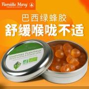 ¥29 法国玛丽世家巴西绿蜂胶润喉含片软糖¥29