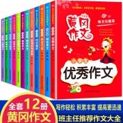 小学生3~6年级 黄冈作文全套12册19.8元包邮(需领券)