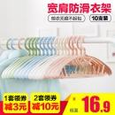 宽肩无痕防滑塑料衣架 券后¥16.9¥17