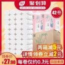植护 卷纸无芯卫生纸巾厕所厕纸家用42卷 券后¥26.9¥27