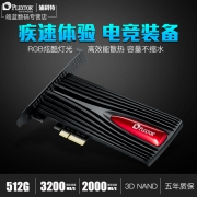 浦科特(PLEXTOR) M9PeY PCIe NVMe 固态硬盘 512GB  券后1039元¥1039