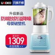 UKOEO PR10 多功能破壁料理机 冷热两用 279元包邮 小降20元¥279