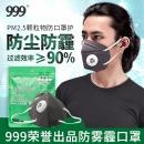 PM2.5过滤效率≥90%、带呼吸阀:15个 999 三九 爱戴 防雾霾口罩 5袋装共15个 14.9元包邮¥40
