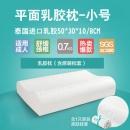 央视上榜品牌 福满园 泰国进口乳胶 平面枕68元包邮