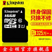 金士顿 16g内存卡micro sd卡高速 行车记录仪tf卡 16g手机内存卡 26.9元