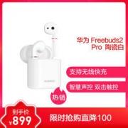 HUAWEI 华为 Freebuds 2 Pro 真无线蓝牙耳机 899元包邮899元包邮