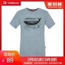 TOREAD 探路者 TAJH81927 男式快干T恤 低至64.5元¥79