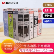 M&G 晨光 MG007 中性笔替芯 0.5mm 黑色 20支 送中性笔一支