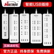 USB插座面板多孔排插接线板转换器智能插线板带线多功能插排通用 26.8元