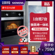 SIEMENS 西门子 CO365AGS0W 嵌入式 蒸烤一体机 36升