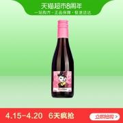 ¥8 16日20点!爱之湾 西班牙进口小瓶红酒喵喵陈酿干红葡萄酒187ml