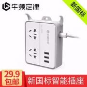 NEWTONLAW 牛顿定律 NTT USB智能插座/插线板/排插 2口USB*3 29.9元包邮