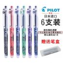 PILOT 百乐 BL-P500 中性笔 6只装 送笔盒¥42