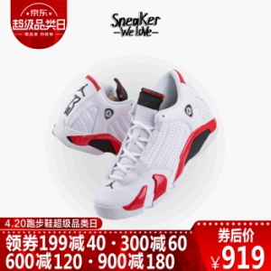 Air Jordan 14 Candy Cane 白红 实付到手919元