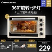 CHANGHONG 长虹 CKX-32G01 家用电烤箱 32L 229元包邮(满减)229元包邮(满减)