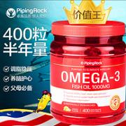 降三高、1年用量:400粒x2瓶 美国PipingRock Omega3  深海鱼油软胶囊券后88元包邮(京东198元)
