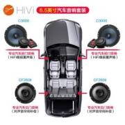 HiVi 惠威 汽车音响前后门6.5英寸C3000 CF260II套装喇叭 *3件