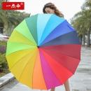 ¥15 彩虹 长柄超大双人雨伞¥15