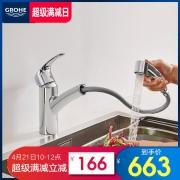 21日10点:GROHE 高仪 厨房水槽龙头 冷热水可抽拉 30307000