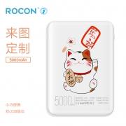 ROCON iCare U-16 移动电源 Type-C输入 5000mAh
