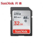 SanDisk 闪迪 至尊高速SDXC UHS-I Class10 SD卡 32GB34.9元包邮(需用券)