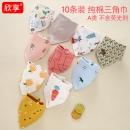 欣享 婴儿口水巾 10条装 13.52元¥14