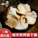 寨吗 农家 三角猴头菇干货 100g 5.9元包邮¥6